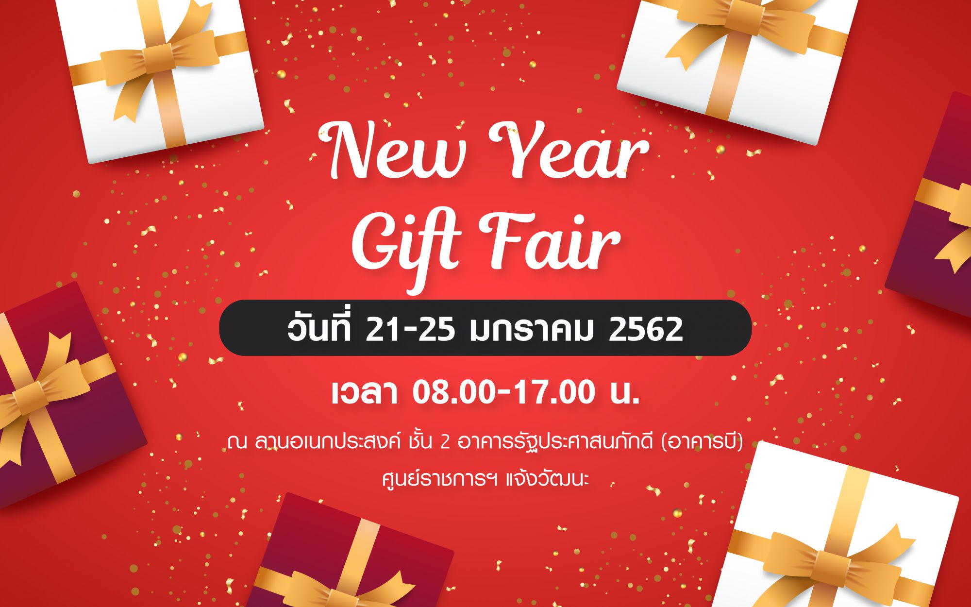 New Year Gift Fair