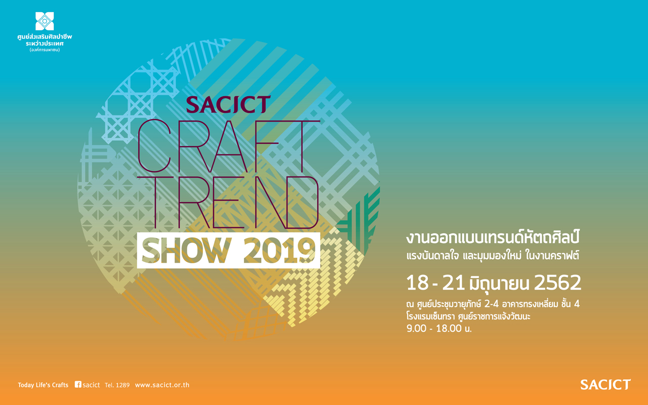 SACICT CRAFT TREND SHOW 2019