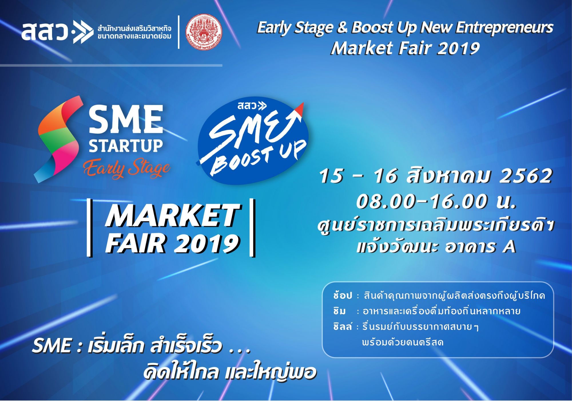 SME STARTUP EARLY STAGE MARKET FAIR 2019
