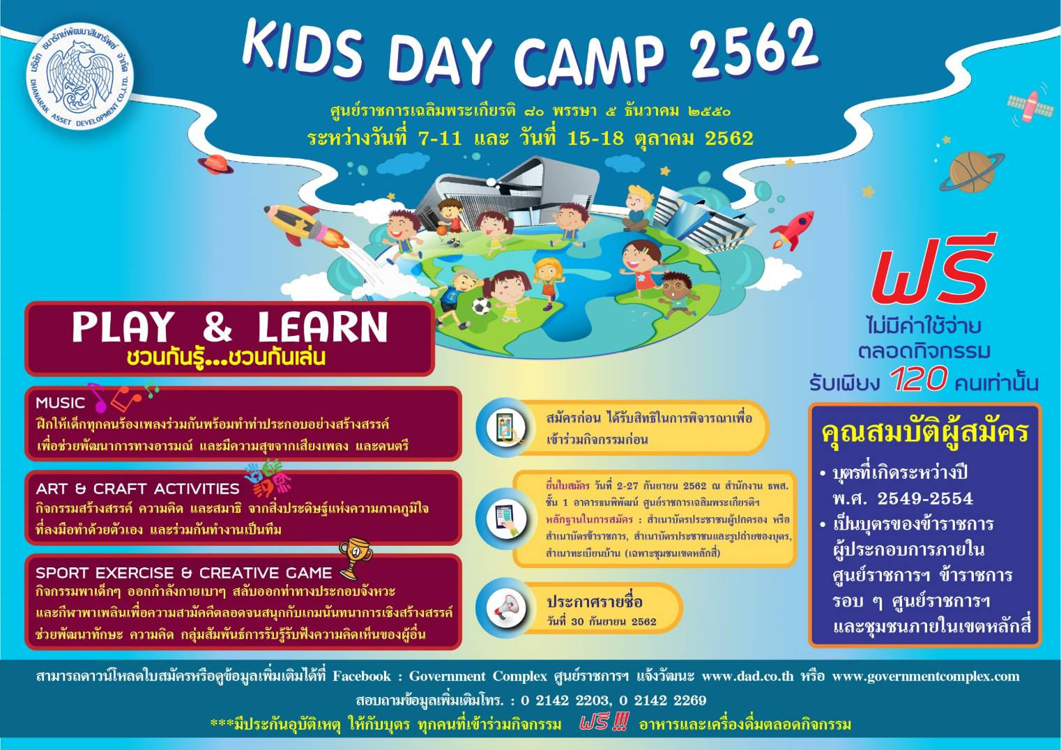 KIDS DAY CAMP 2562