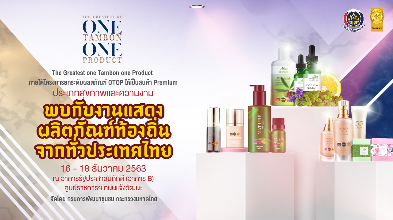 The Greatest one Tambon one Product