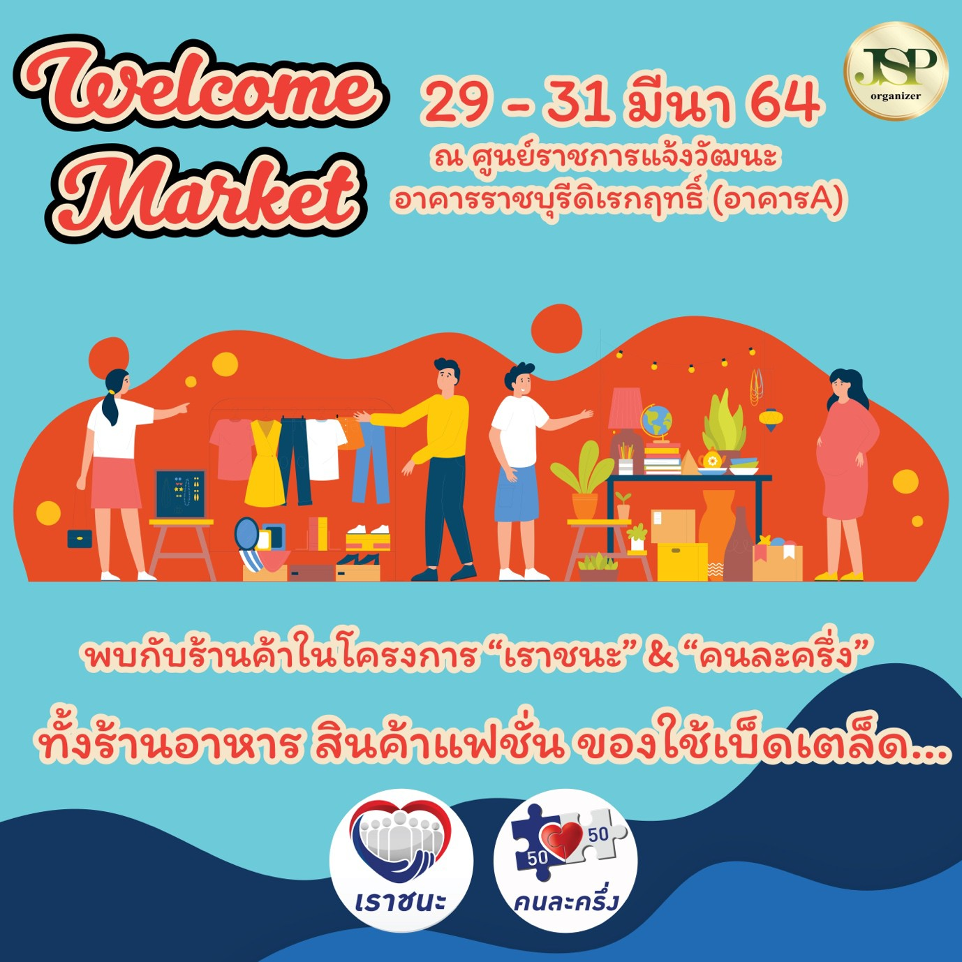 Welcome Market